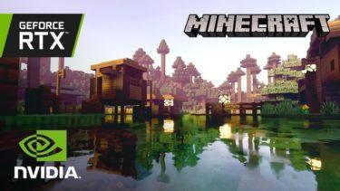 【Minecraft with RTX Beta】RTXグラフィックカードで超高画質なマイクラを体験してきた!参加方法も解説