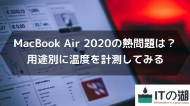 【調査】MacBook Air 2020の熱や温度はどれくらい?HWMonitorで計測してみる