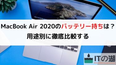 MacBook Air 2020のバッテリー持ちは?