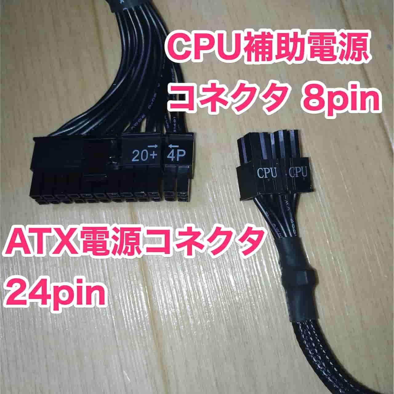 ATX24ピンとCPU補助電源コネクタ