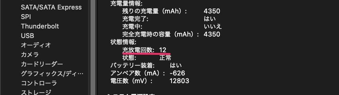 mac book air 2020 battery