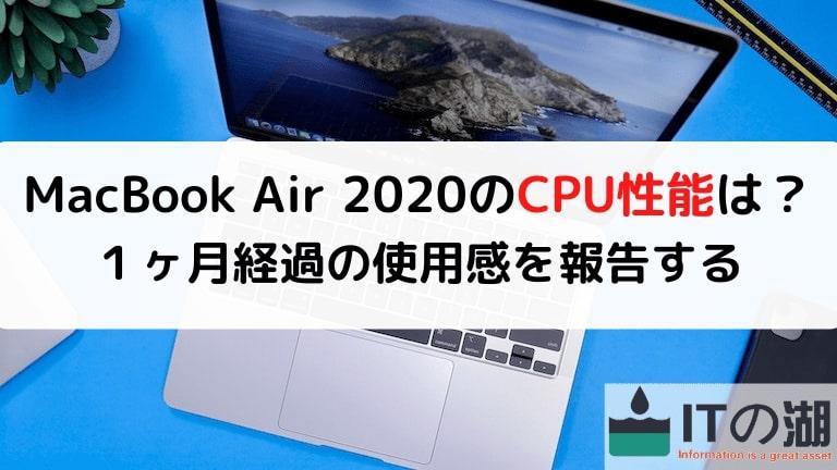 macbook air 2020 cpu parformance