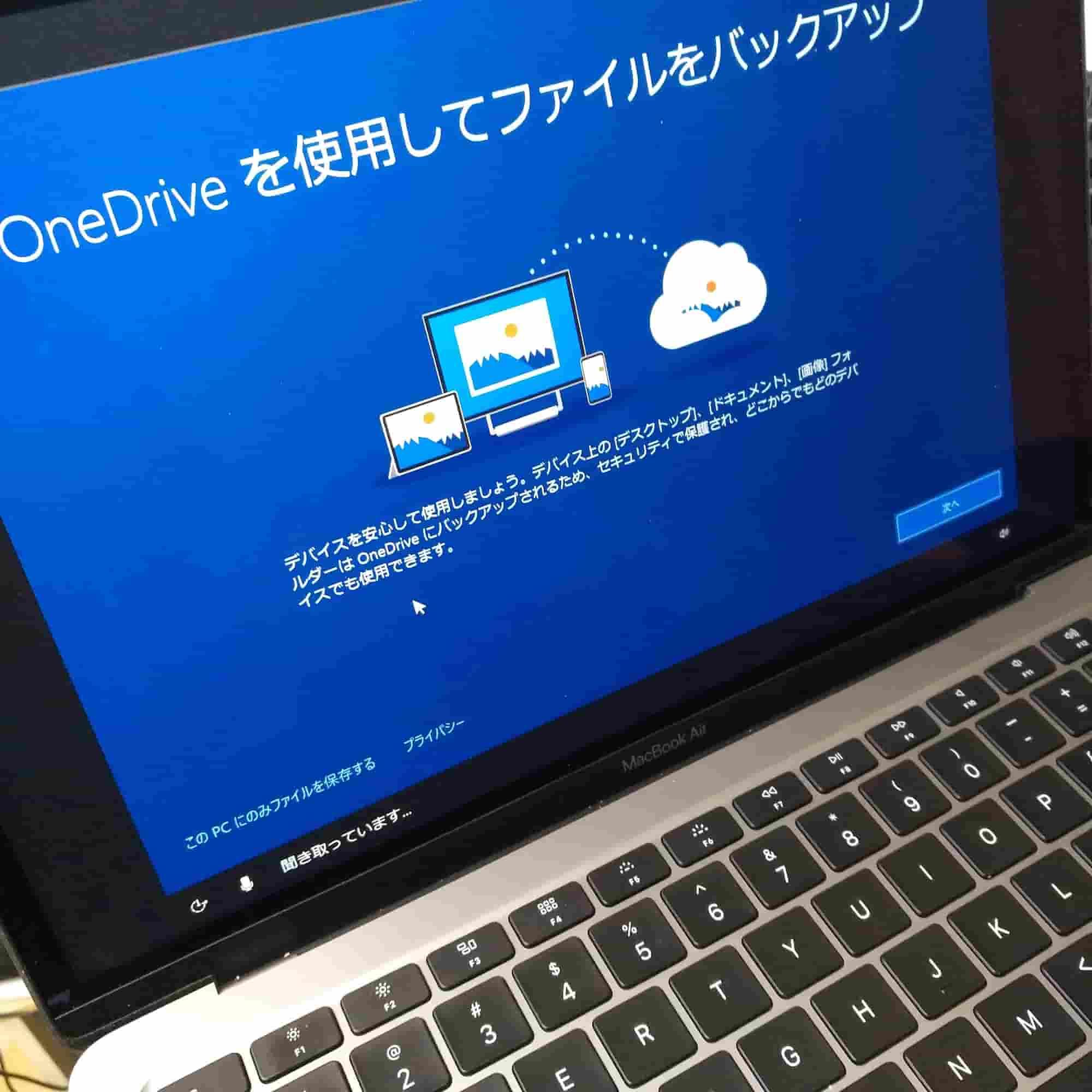 windows10 install onedrive