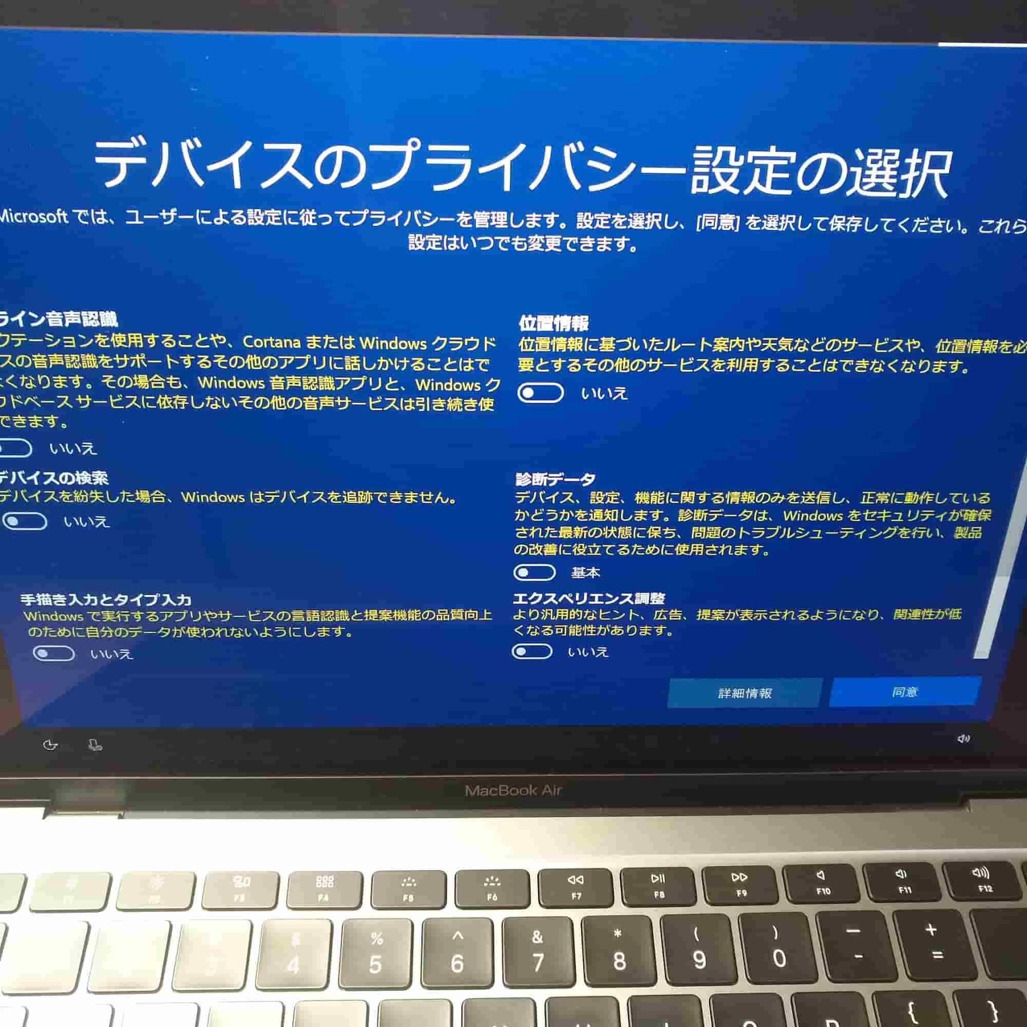 windows10 install privacy