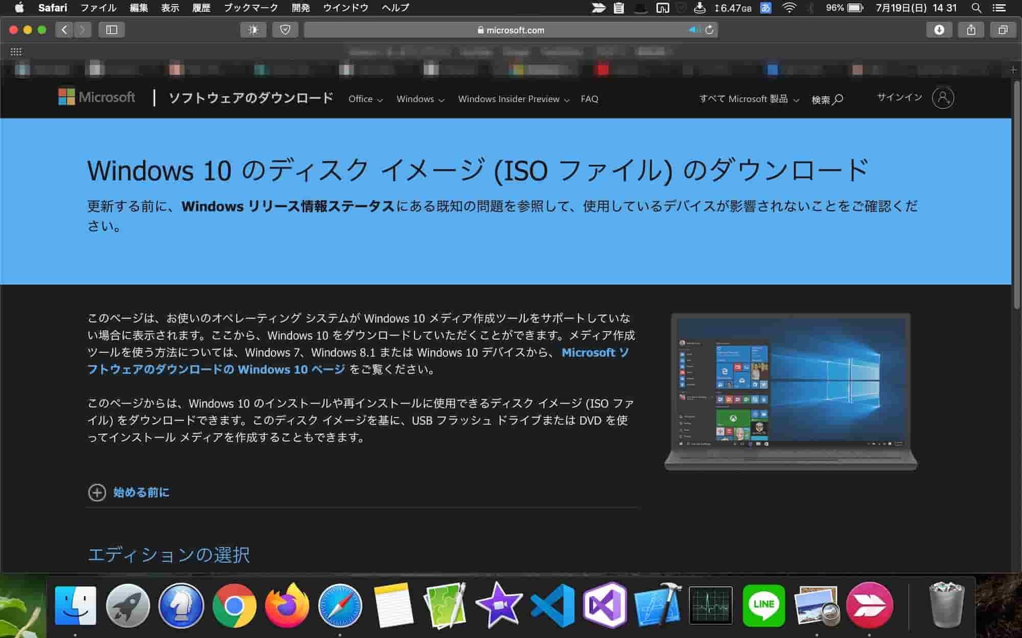 windows isoイメージ