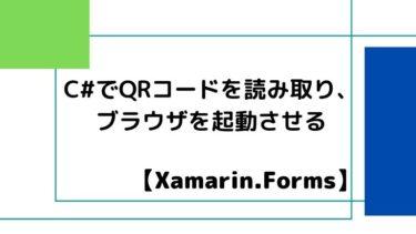 【Xamarin.Forms】C#でQRコードを読み取り、ブラウザを起動させる