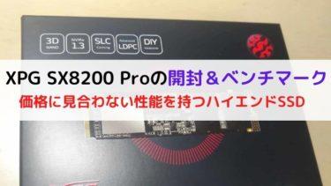 【お手軽ハイエンド】ADATAのSSD「XPG SX8200 Pro」を試してみたよ
