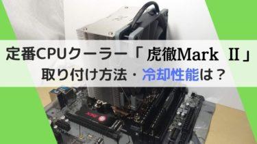 定番CPUクーラー「虎徹 Mark Ⅱ」の取り付け方と冷却性能を調べてみる