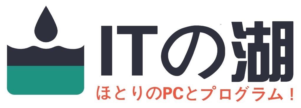 ITの湖_ロゴ