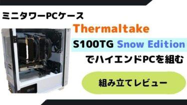 thermaltake S100TG eyecatch