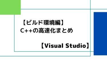 【ビルド環境編】C++の高速化まとめ