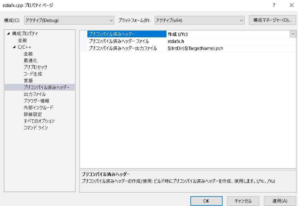 visual studio pre compile header